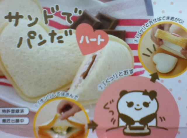 Pink Panda Heart Tin