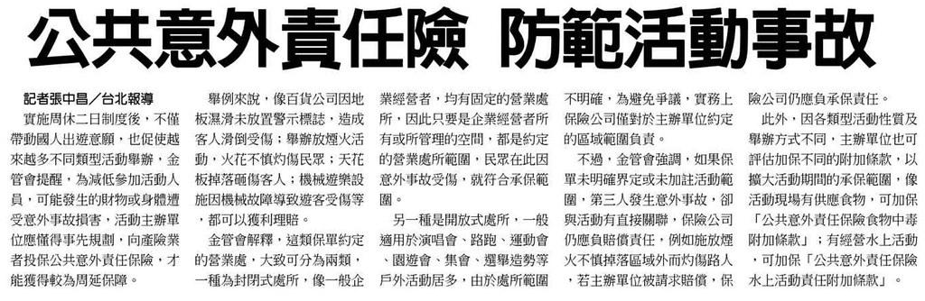 20131201[工商時報]公共意外責任險 防範活動事故