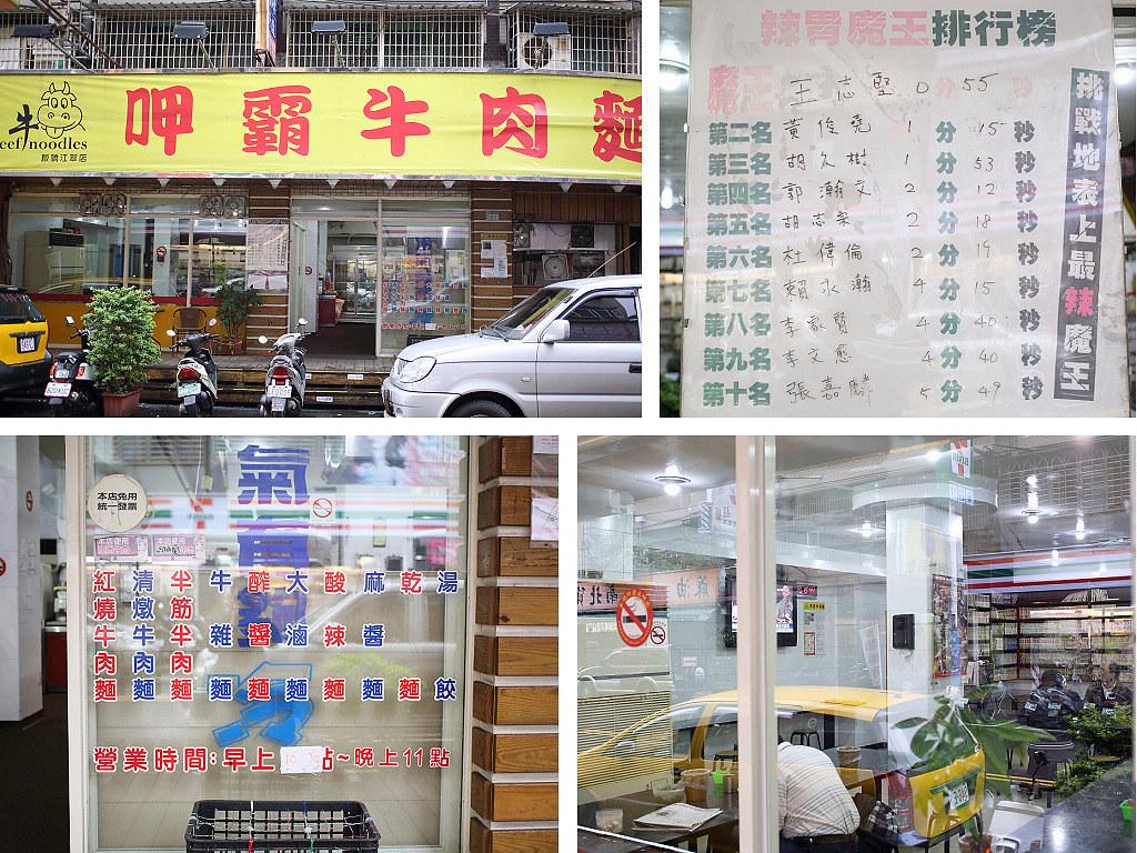 20140313板橋-呷霸牛肉麵 (2)