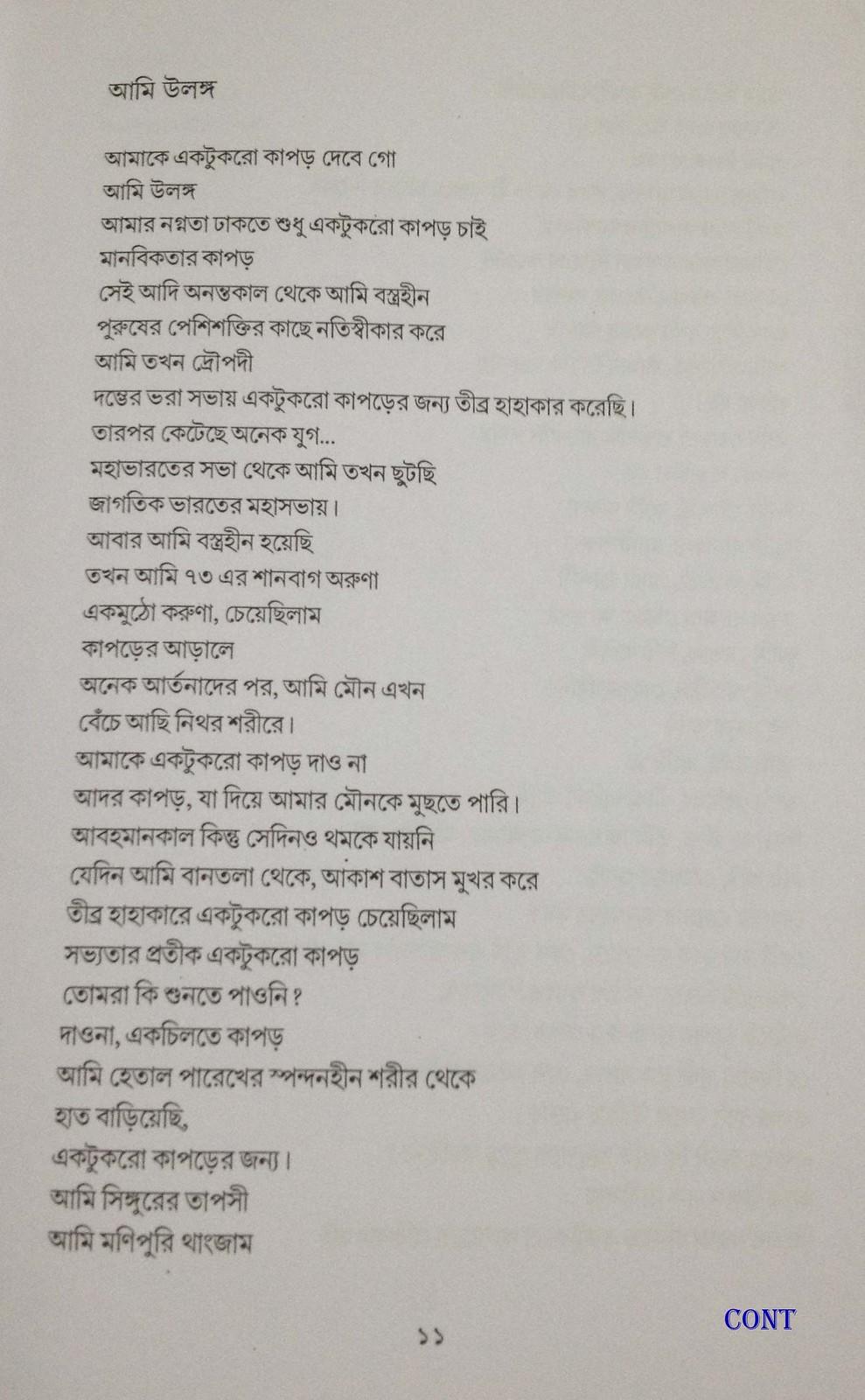 Ami Ulango Poem By Panchatapa
