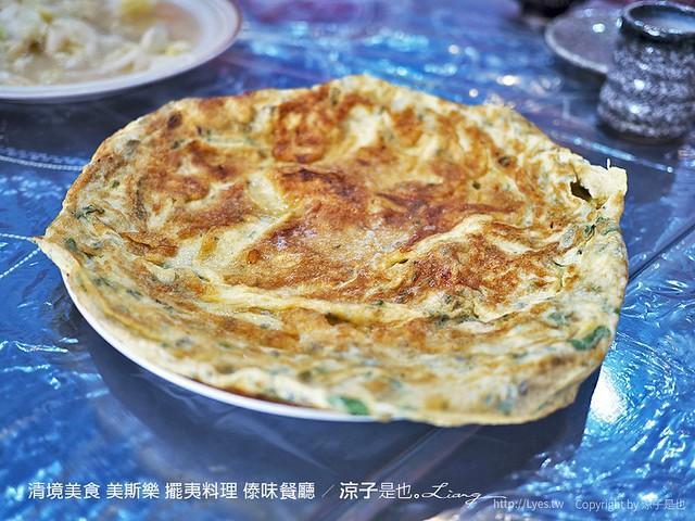 清境美食 美斯樂 擺夷料理 傣味餐廳 3