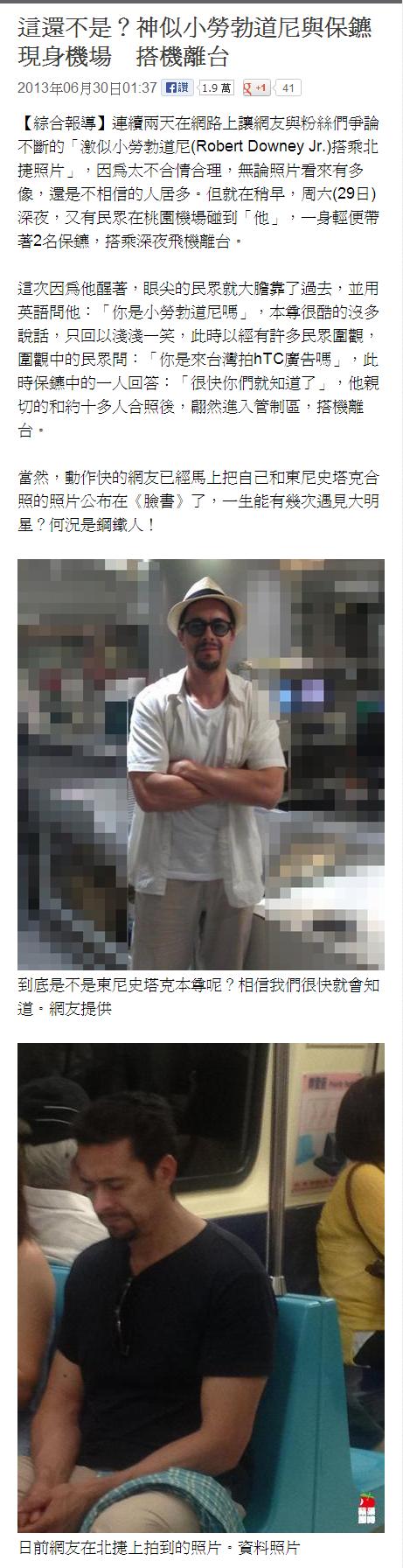 is Robert Downey Jr in TAIWAN?