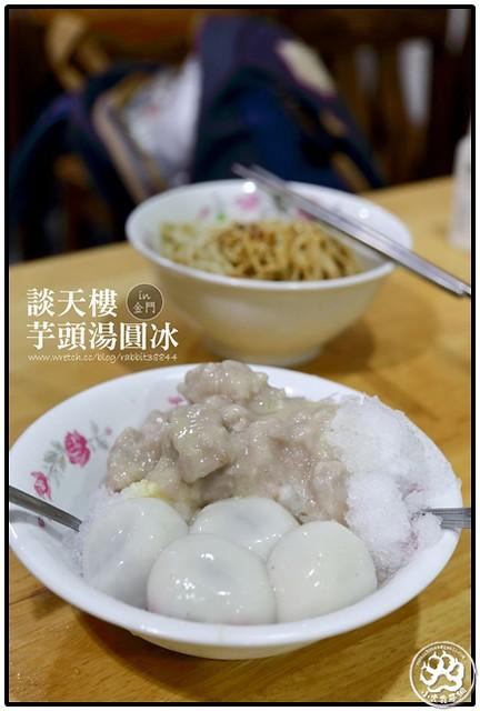 金門-談天樓芋頭湯圓冰