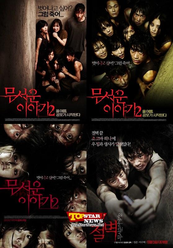 Những Câu Chuyện Kinh Dị 2 - Horror Stories 2