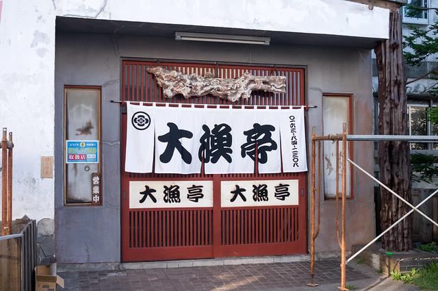 利尻島 大漁亭