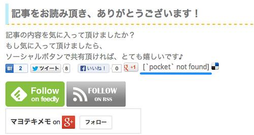 pocketが表示されない