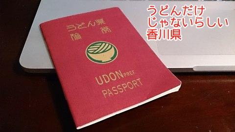 うどんパスポート