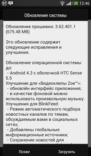 Android 4.3 для HTC One