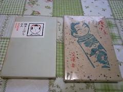 Kokeshi Books