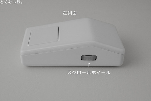 ワイヤレス角マウス CU-KAKU1
