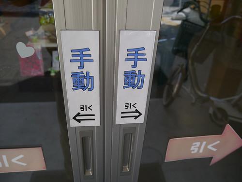 くるみるふっさ 福生市観光案内所