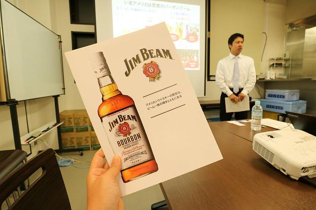 ジムビーム シトラスハイボール缶 説明会