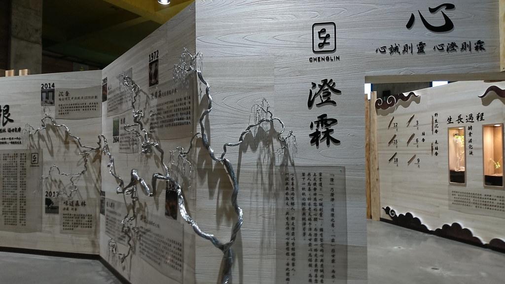 澄林味道故事館 (5)