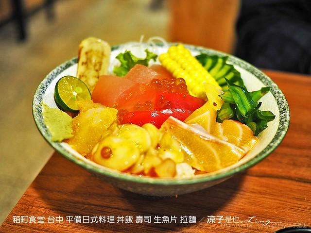 箱町食堂 台中 平價日式料理 丼飯 壽司 生魚片 拉麵 19