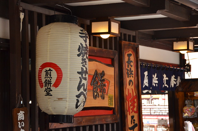 長浜_長浜煎餅堂