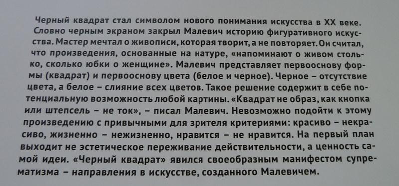 Малевич Черный квадрат, комментарий
