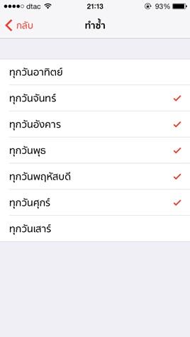 iOS 7 Clock
