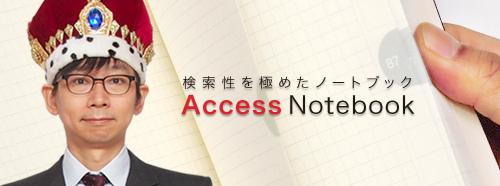10月13日(日)丸善松戸伊勢丹店でアクセスノートブックの実演販売やります!