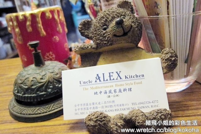 台中‧uncle ALEX (2)