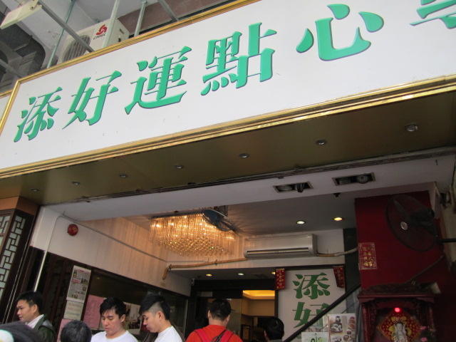 Slightly Peckish: Tim Ho Wan 3