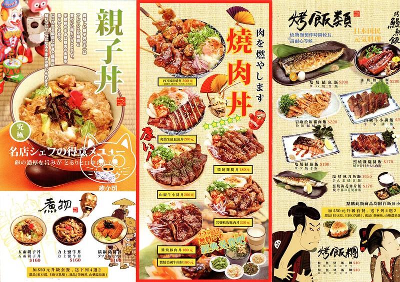 海力士 菜單【新北市三重餐廳】海力士日本料理(生魚片、拉麵、豬排、咖哩)三重正義北路分店(附海力士菜單)