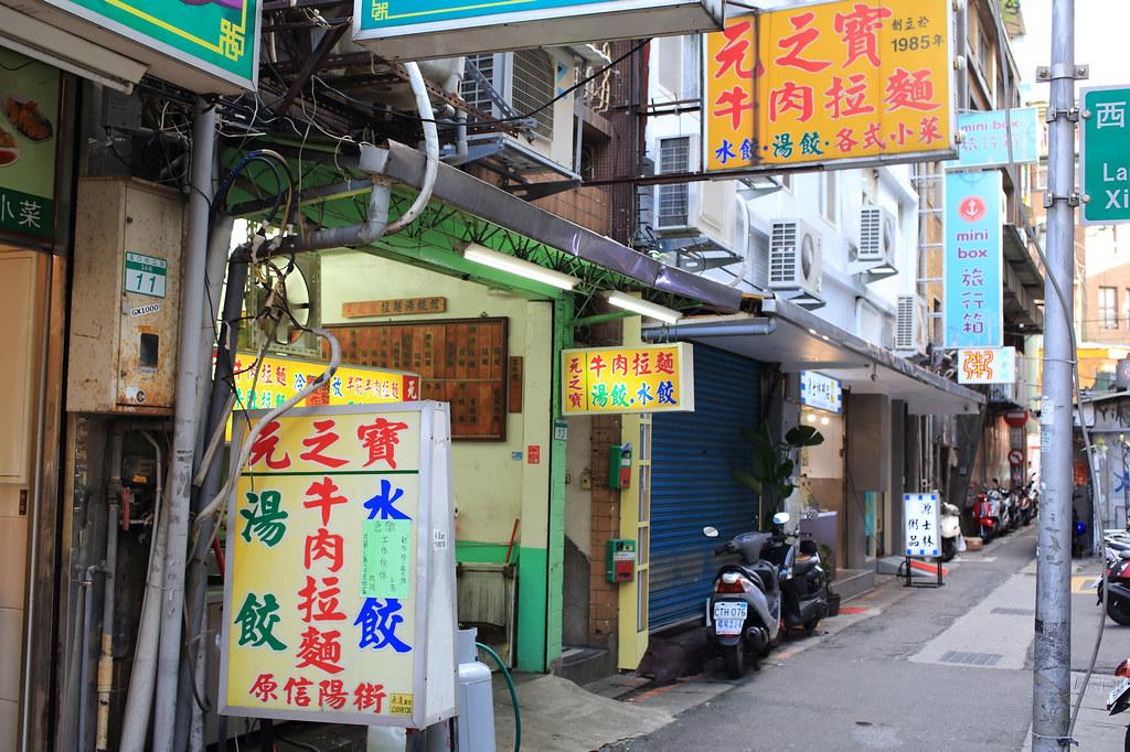 20150711萬華-元之寶牛肉麵 (1)