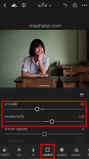 Lightroom Student Tone iPhone