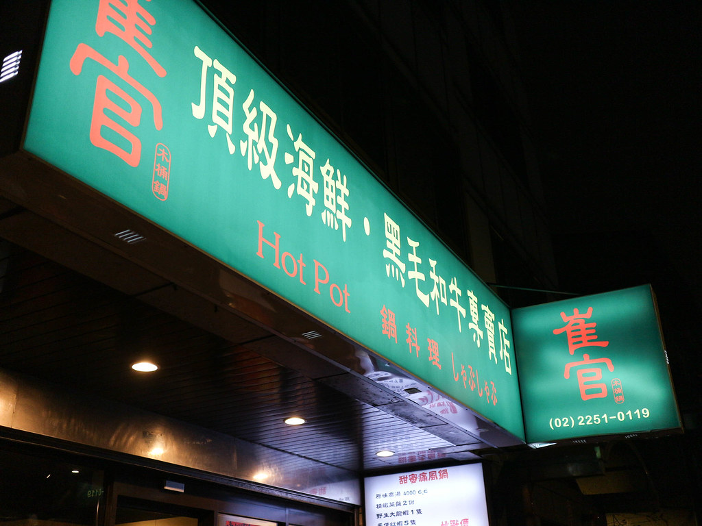 IMG_7651板橋火鍋崔官木桶鍋 (50)