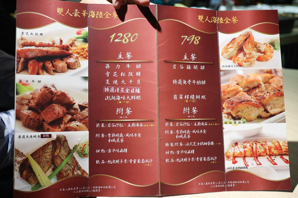 IMG_7257岩谷新鐵板料理Rock Valley-台北信義總店 (2)