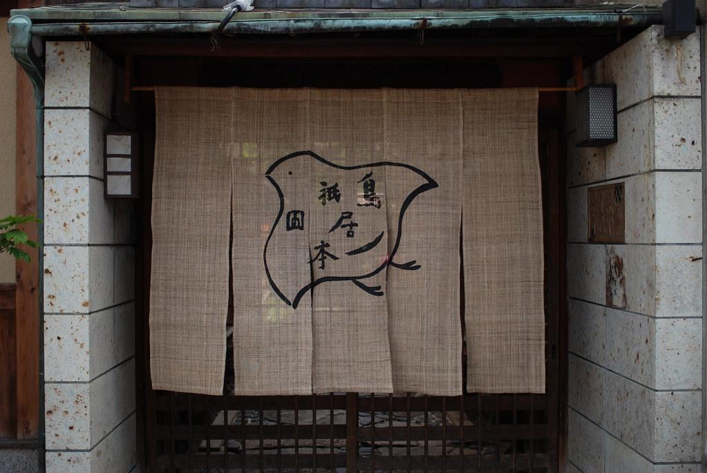 料亭「祇園 鳥居本」