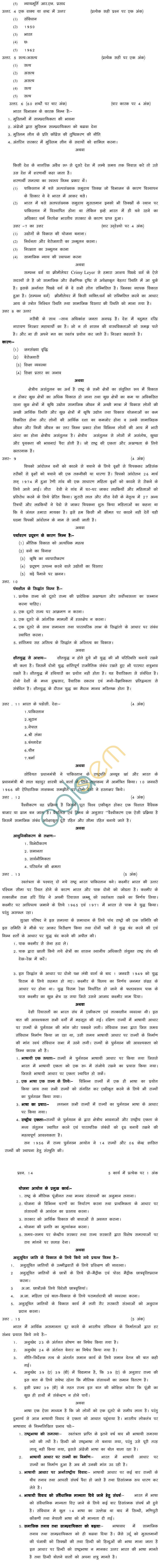 MP Board Class XII Political Science Model Questions & Answers - Set 4
