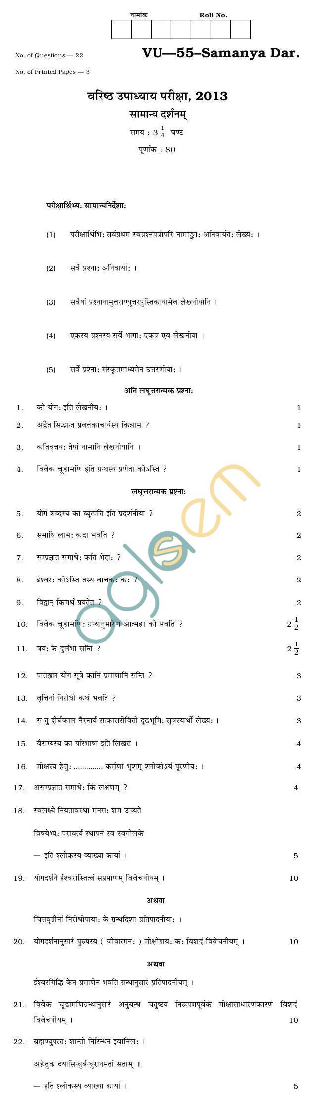 Rajasthan Board V Upadhyay Samanya Darshan Question Paper 2013