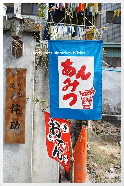 茶寮侘助 (5)
