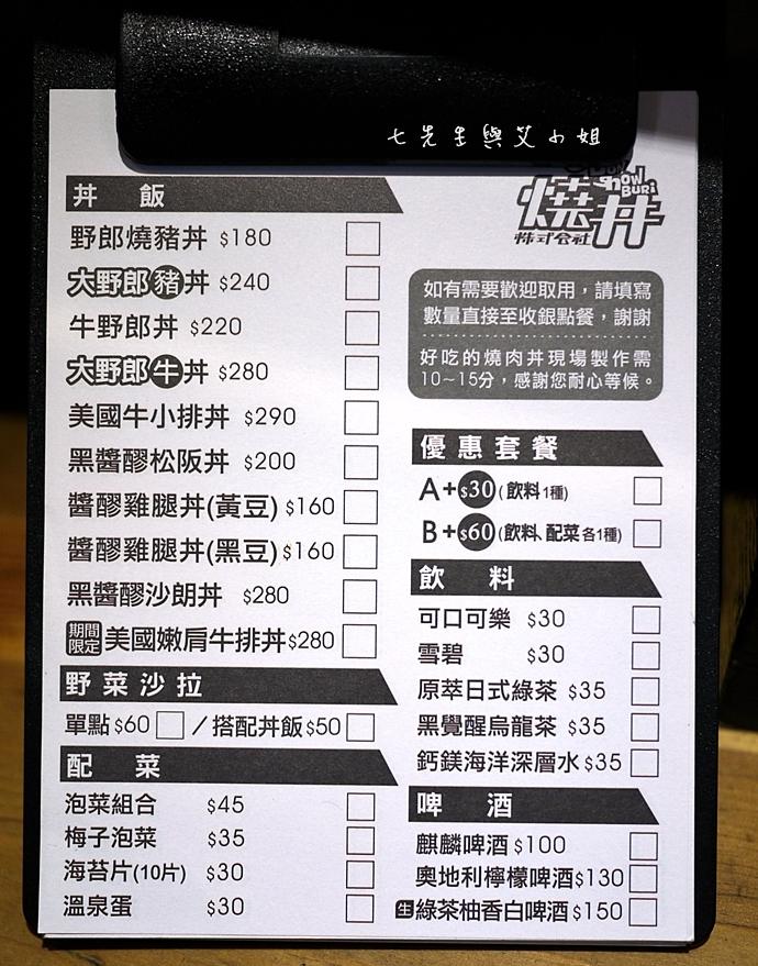12 燒丼株式會社