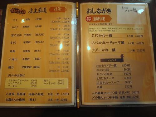 かれー麺実之和(新江古田)