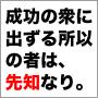 『先知』への招待状 海外ネットビジネス見聞録