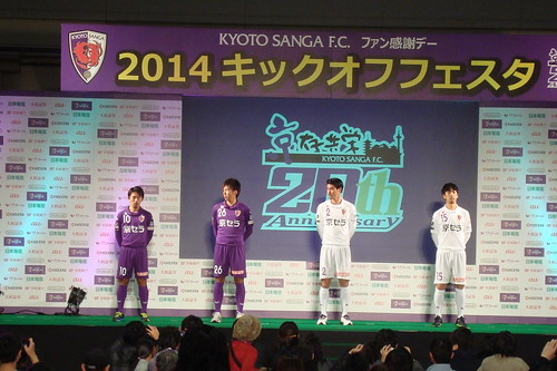2014/01 京都サンガF.C. ファン感謝デー 2014 キックオフフェスタ #05