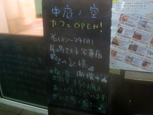 中庭ノ空(江古田)