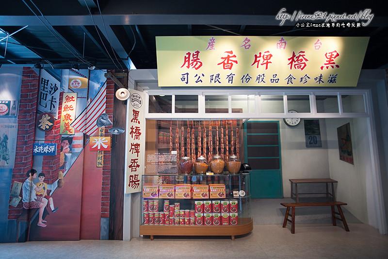 14.03.16-台南.香腸博物館