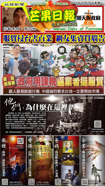 140325芒果日報--政經新聞--服貿親台害百業,網友集資買廣告