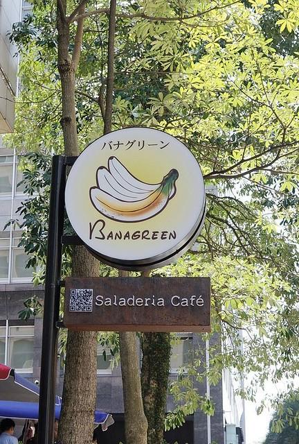 banagreen