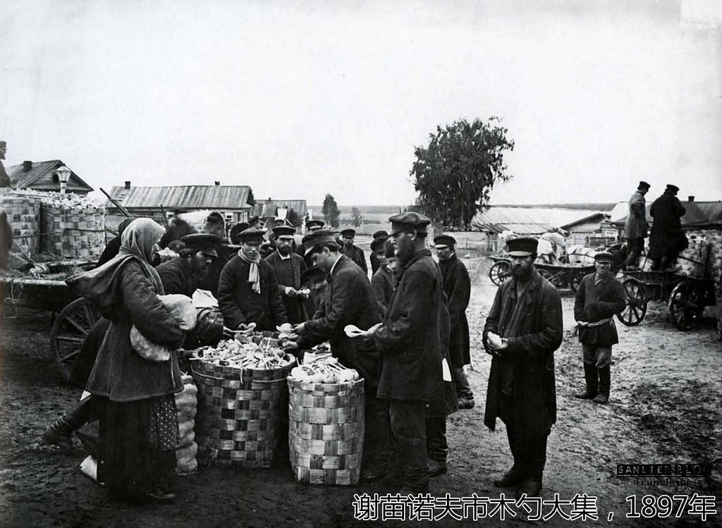 帝俄农民与手工业者12