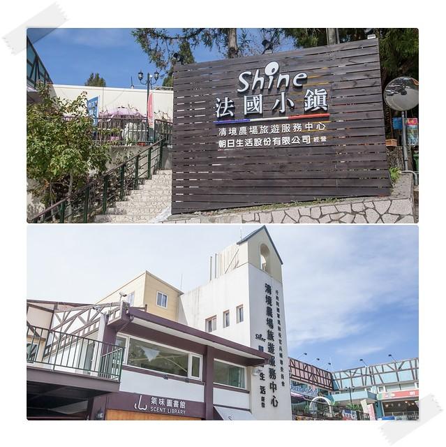 七彩屋+武嶺+博望新村+清境旅遊中心