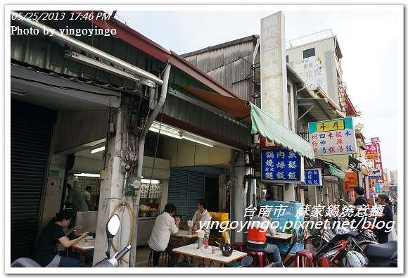 台南市_蘇家鍋燒意麵20130525_DSC03889