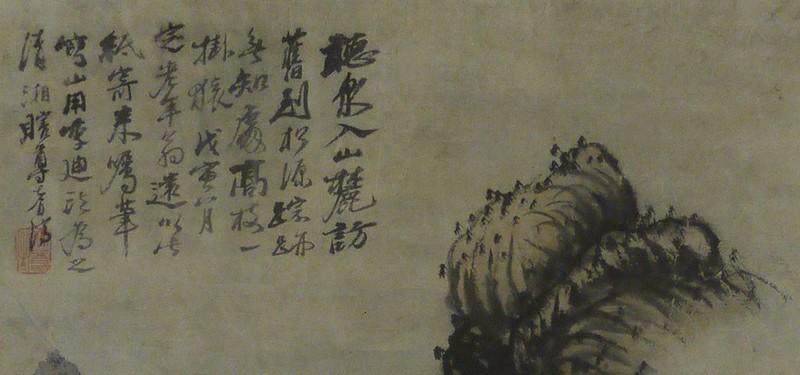 02 石涛,听泉图轴局部1