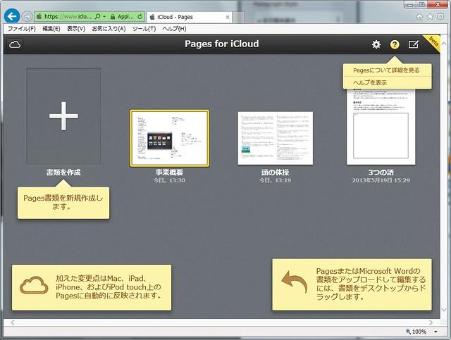 iWork for iCloud Windows版