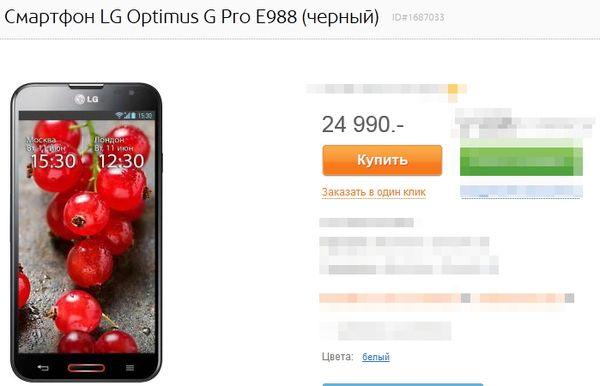 Купить LG Optimus G Pro