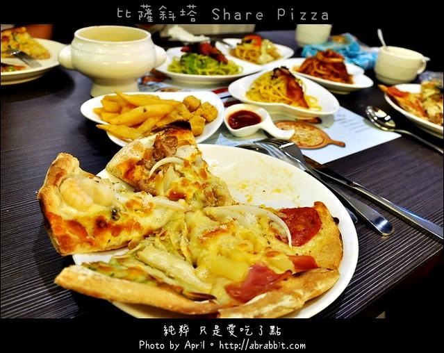[台中]比薩斜塔Share Pizza–吃到飽,C/P值超高 (已歇業)