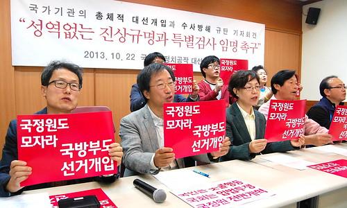 20131022_국가기관의총체적대선개입과수사방해규탄기자회견(1)