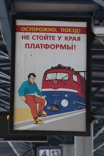 «Осторожно,поезд! не стойте края платформы!»